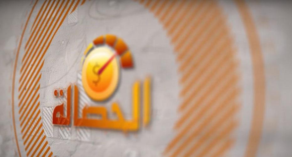 Al Hassala